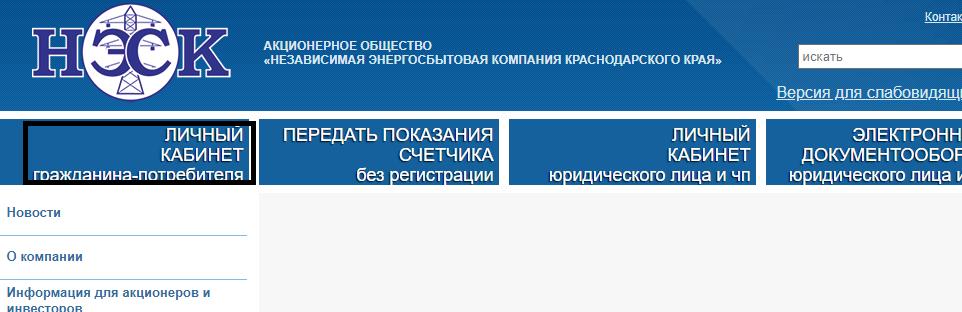 nesk-cabinet.png