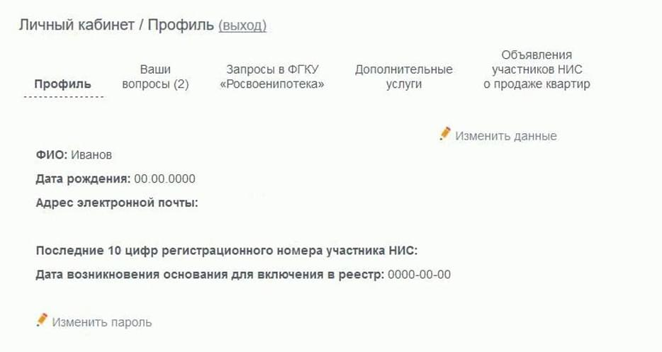 lichniy-kabinet-profil.jpg
