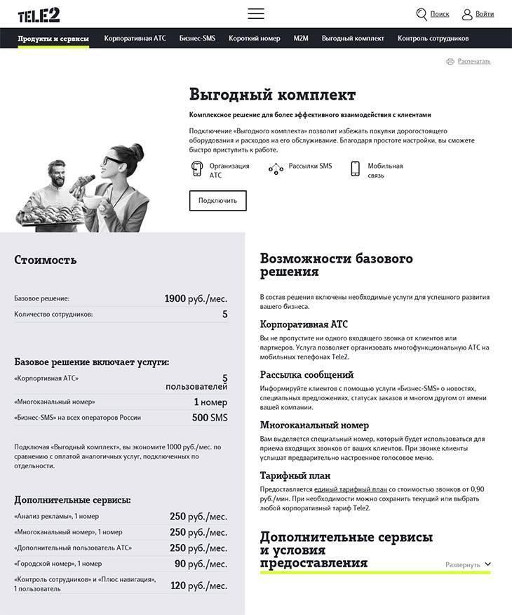 tele2b-4.jpg