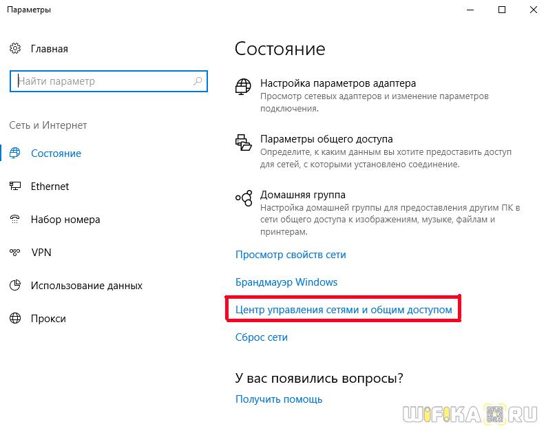 tsentr-upravleniya-setyami-windows-10.png