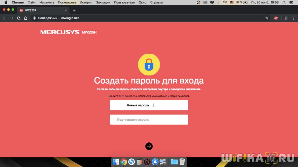 parolya-dlya-vhoda-v-router-mercusys-1024x576.png