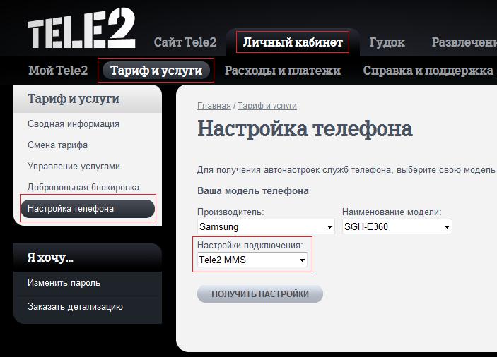 otpravka-sms-dlya-vas-zablokirovana-tele22.png