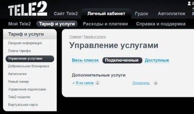 otpravka-sms-dlya-vas-zablokirovana-tele23.jpg