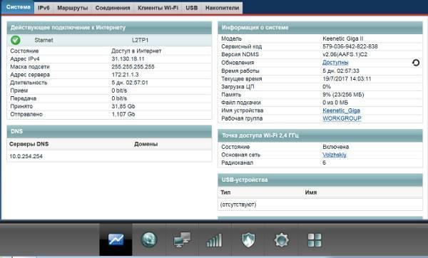 router-rostelekom-4.jpg