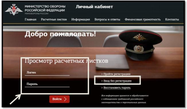 1-lichnyy-kabinet-voennosluzhashchego.png