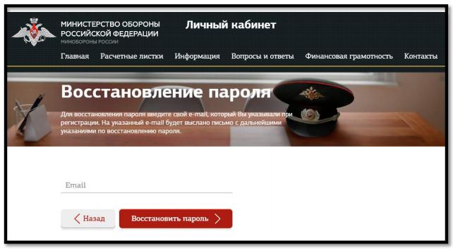 7-lichnyy-kabinet-voennosluzhashchego.png