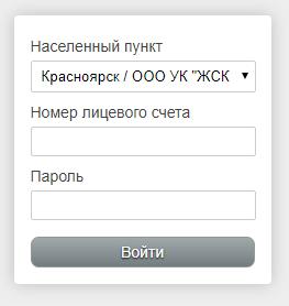 lichnyj-kabinet-krasinform2.png