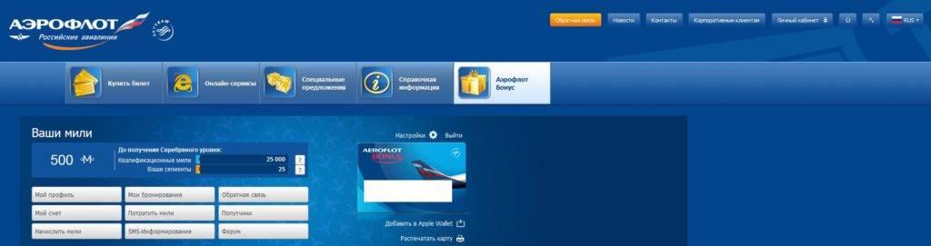 lichnyi-kabinet-aeroflot-bonus-1024x271.jpg