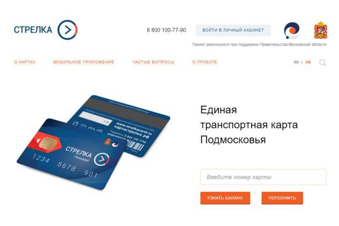 strelkacard-site.png