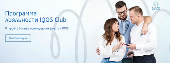 iqos-club.png