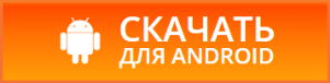 skachat_button1.png