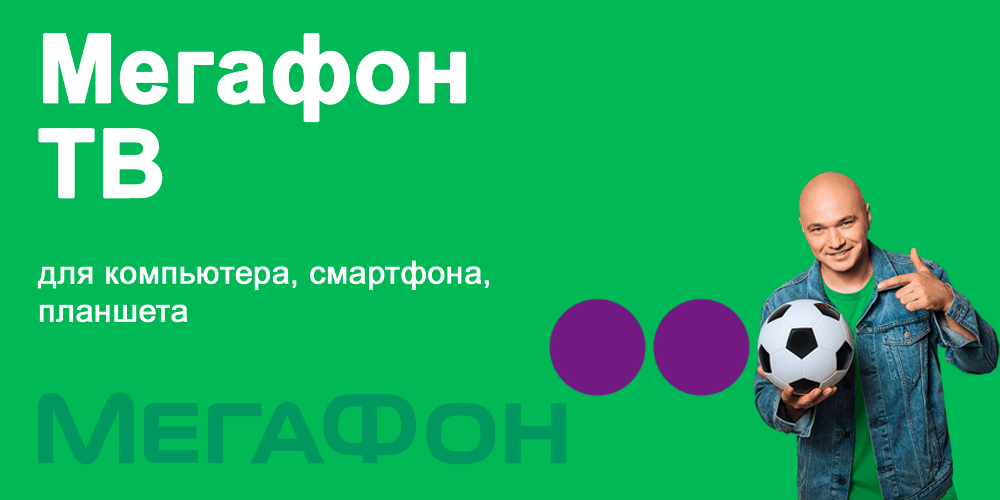 megafon_tv_banner.png