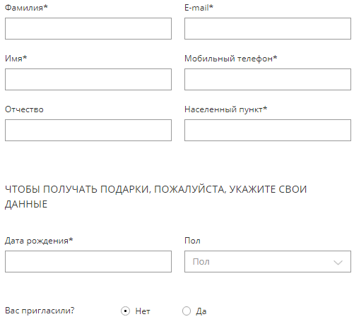 zapolnenie-lichnoy-informaciey.png