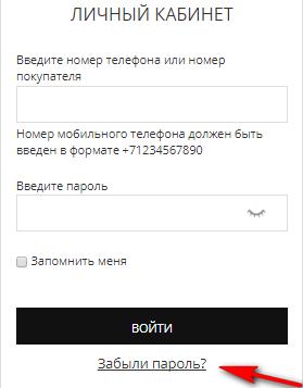 zabyli-parol.png