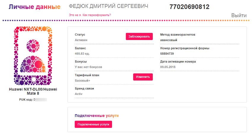 detalizaciya-zvonkov-aktiv-3.png
