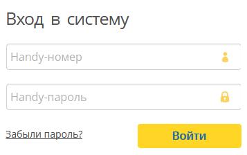 Vhod-v-lichnyj-kabinet-Severnogo-Narodnogo-Banka.png