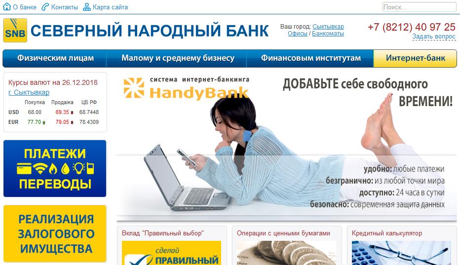 Glavnaya-stranitsa-ofitsialnogo-sajta-Severnogo-Narodnogo-Banka.png