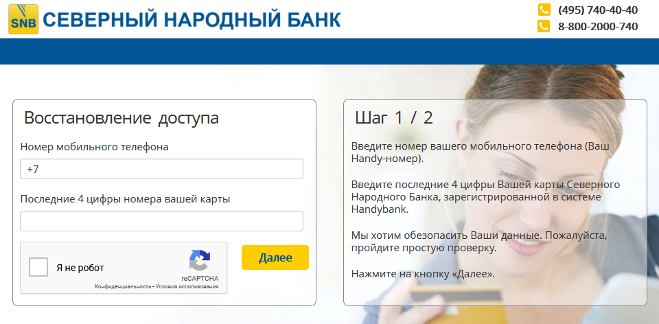 Vosstanovlenie-dostupa-k-lichnomu-kabinetu-Severnogo-Narodnogo-Banka.png