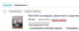 udalit_avito-300x121.jpg