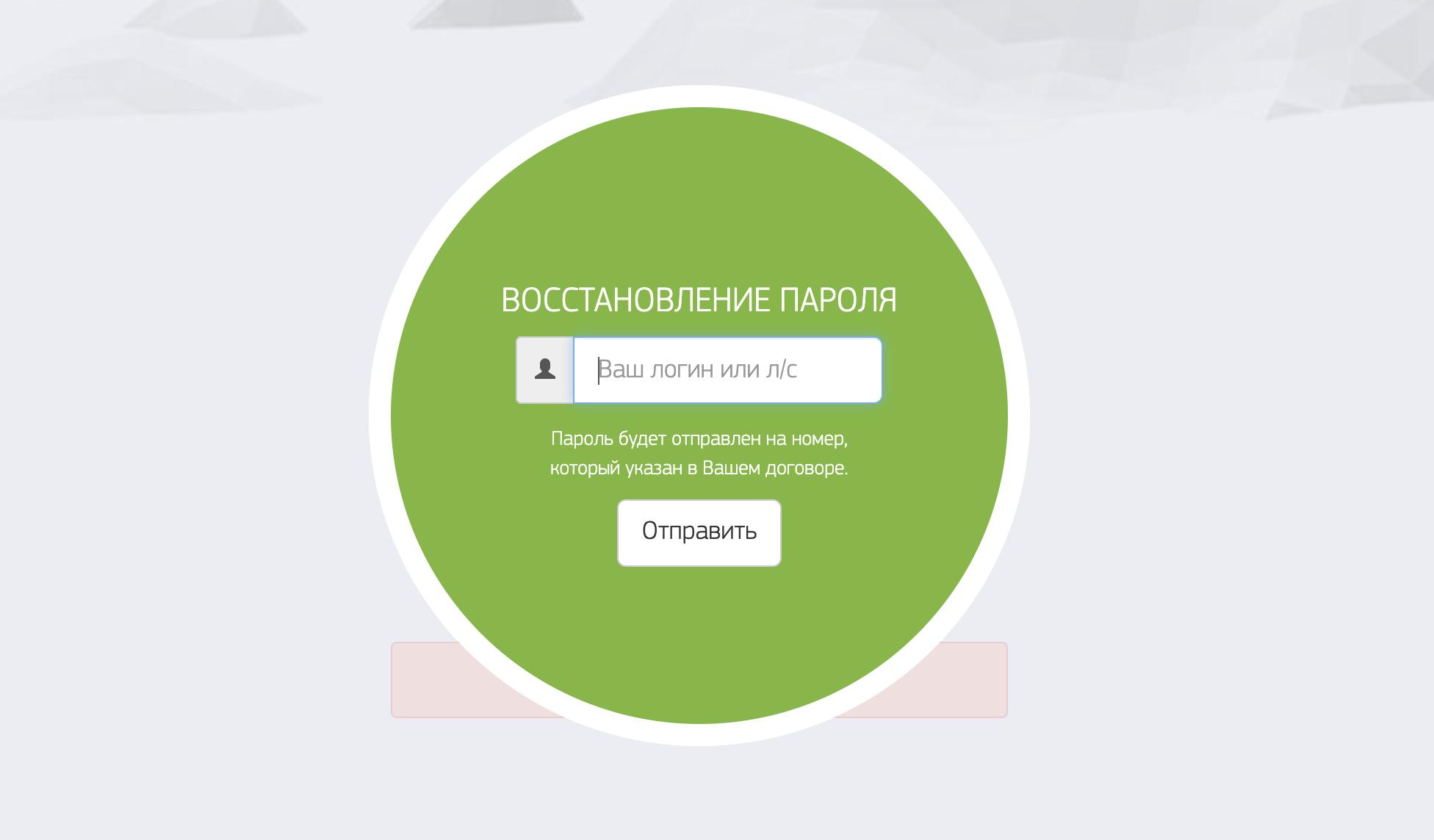 lk.stavropol.zelenaya.net-lost.png