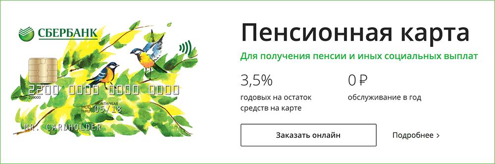 perevod-pensii-na-sber-4.png