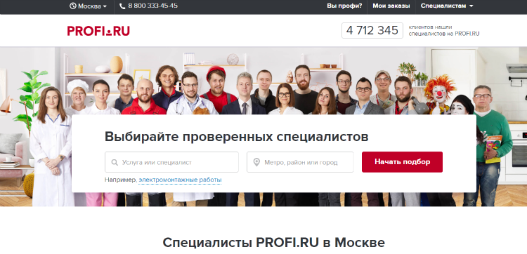 1551042748_profi-oficialnij-sajt.png