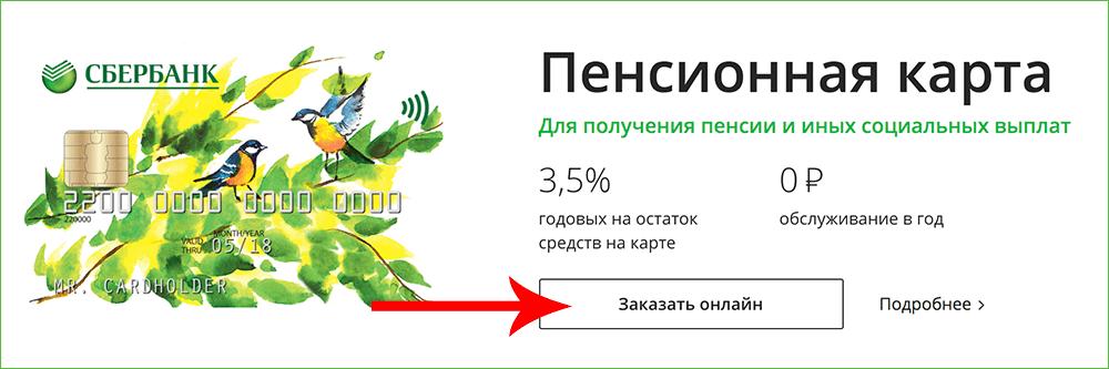 perevod-pensii-na-sber-4-1.png