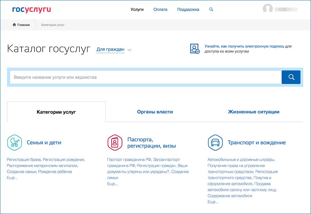 perevod-pensii-na-sber-6.png