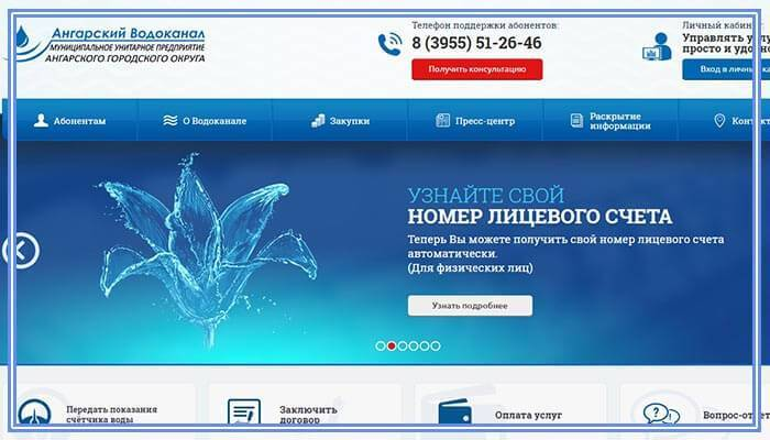 www-ang-vodokanal-ru-lichnyiy-kabinet.jpg