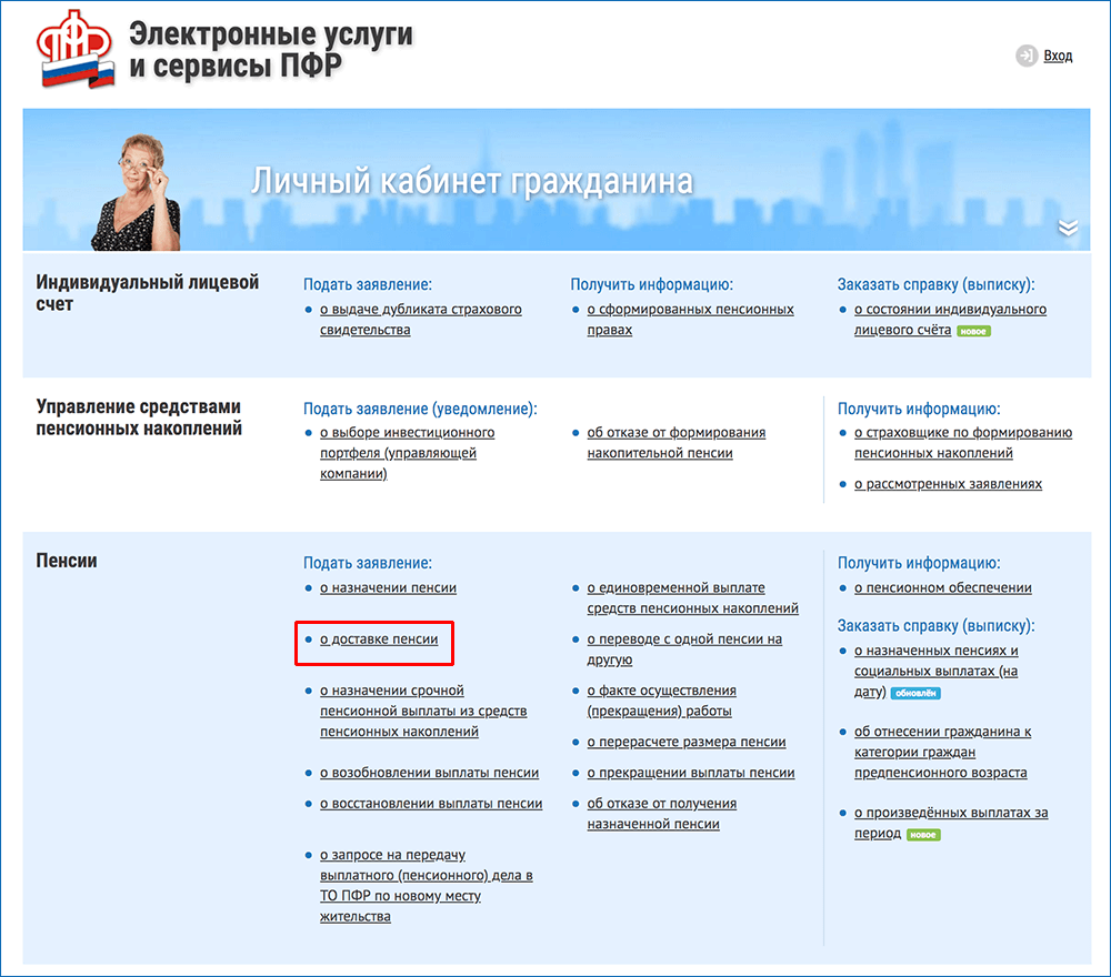 perevod-pensii-na-sber-7.png