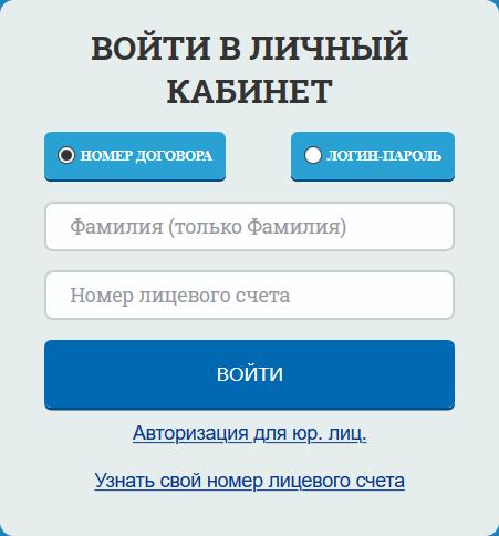 Angarskij-Vodokana-vhod-v-lichnyj-kabinet-fizicheskogo-litsa.png
