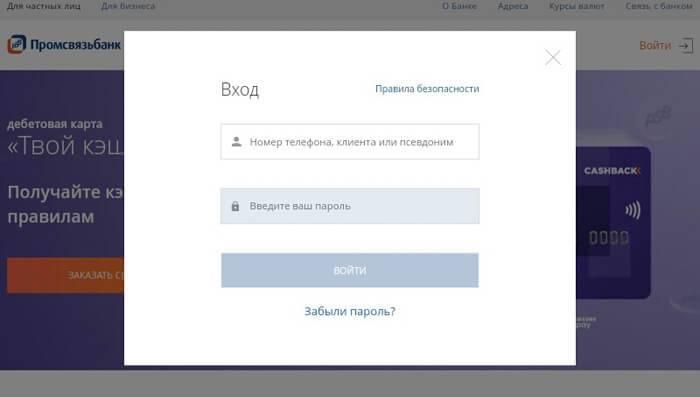 Lichnyy_kabinet_Promsvyazbanka_1.jpg