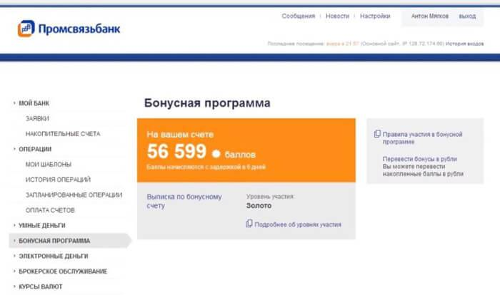 Lichnyy_kabinet_Promsvyazbanka_7.jpg