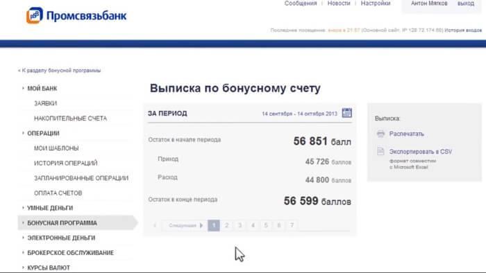 Lichnyy_kabinet_Promsvyazbanka_8.jpg