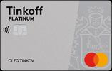 Tinkoff-Platinum.png