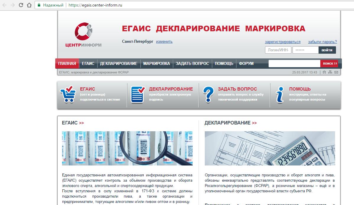 tsentrinform-egais-ofitsialnyiy-sayt-elektronnoy-otchetnosti-01.png