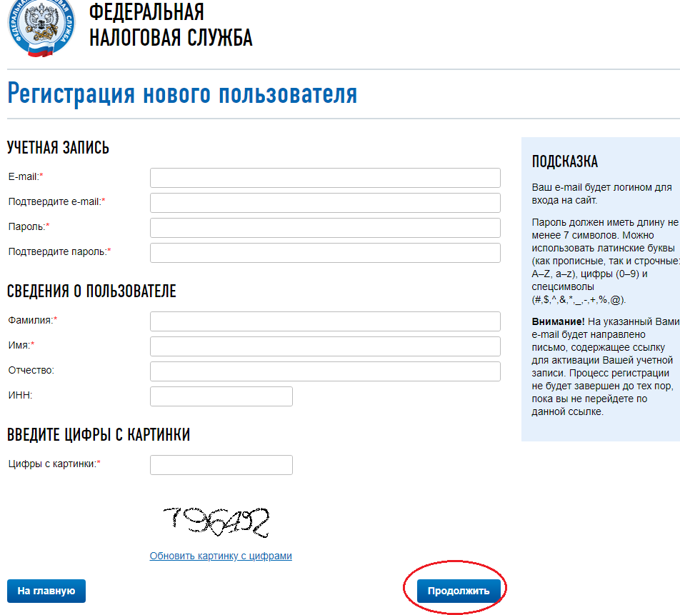 registracionnaya-forma.png