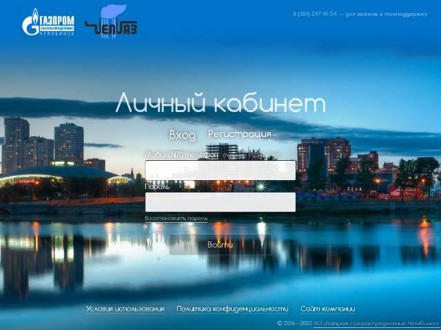 lk.gazcom74.ru.jpg