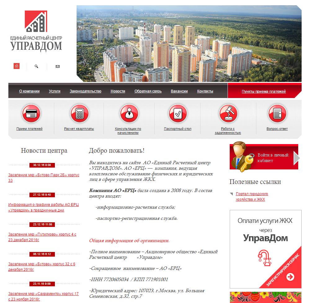 lichnyy-kabinet-upravdom-1.png