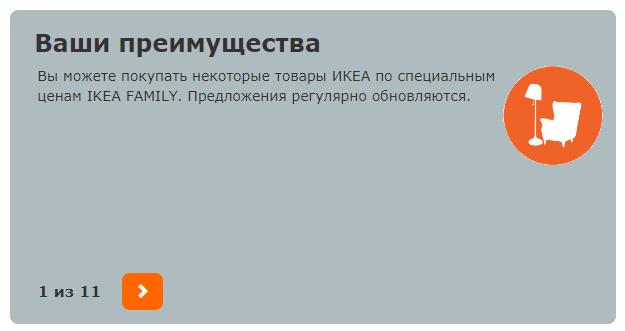 spisok_preimuschestv.png
