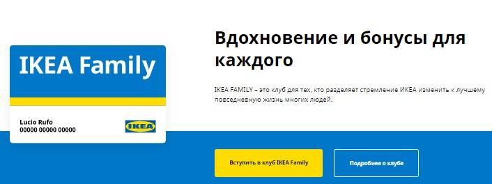 ikea-family.jpg