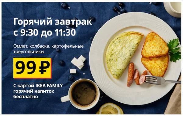 ikea-family-predlozheniya-restoran.jpg