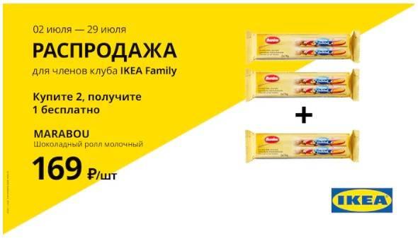 ikea-family-predlozheniya-magazin.jpg