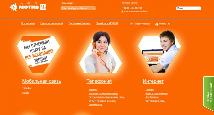 motivtelecom-site.png