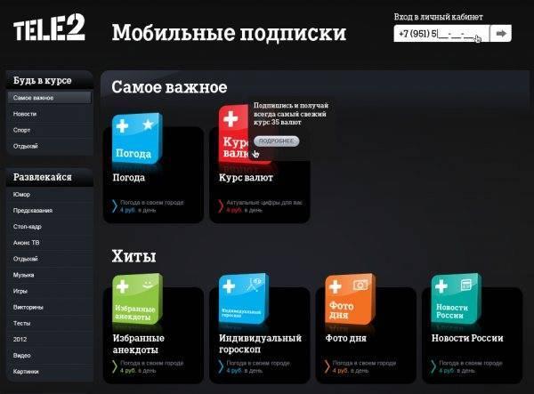 mobilnye-podpiski-tele2.jpg