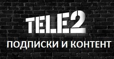 podpiski-content-tele2.jpg