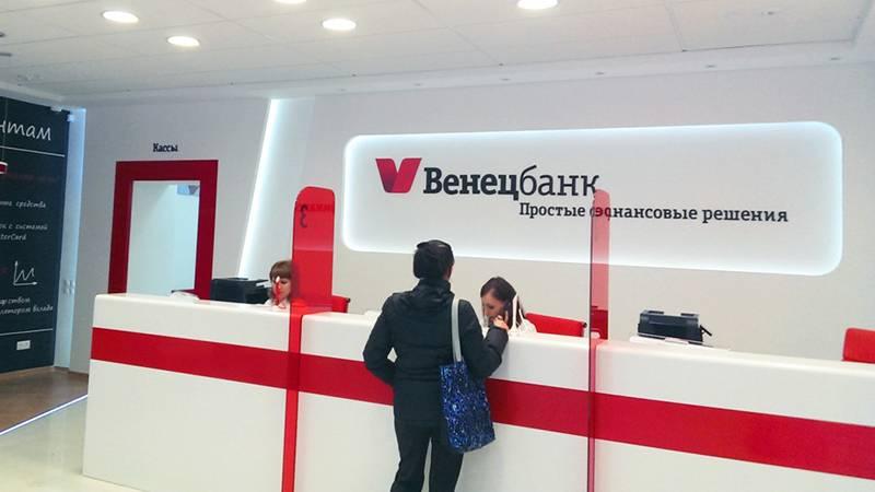 Bank-Venets.jpg