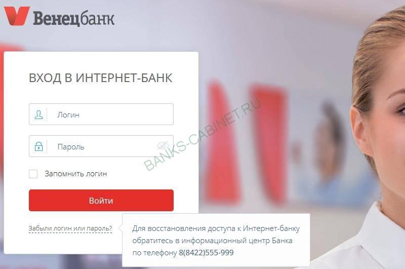 Vosstanovlenie-dostupa-k-lichnomu-kabinetu-Banka-Venets.jpg