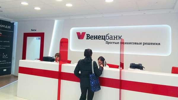 Банк Венец