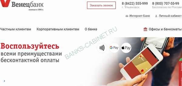 Главная страница официального сайта Банка Венец
